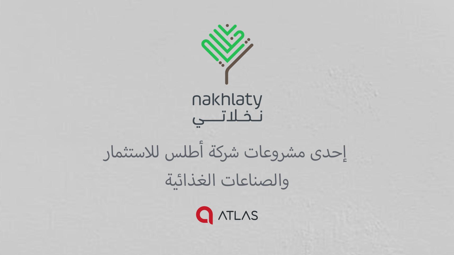 احدى مشروعات اطلس وهو مشروع نخلاتي للاستثمار في مصر